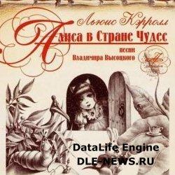 Первая обложка для Алисы