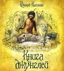 Трагическая подоплека «Книги джунглей» Киплинга