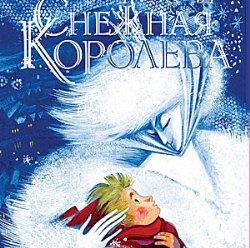 Главная символика «Снежной королевы»