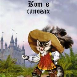 Краткое содержание сказки «Кот в сапогах»